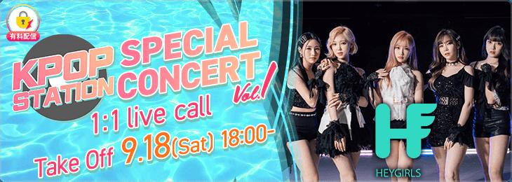 K-POP STATION SPECIAL CONCERT Vol 1 [Take Off]【HEYGIRLS】