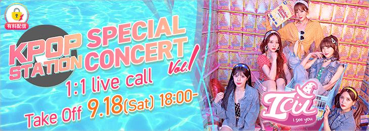 K-POP STATION SPECIAL CONCERT Vol 1 [Take Off]【ICU】