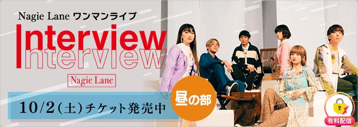 Nagie Laneワンマンライブ Interview 昼の部