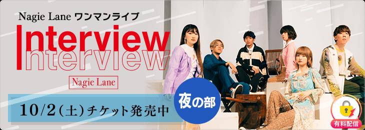 Nagie Laneワンマンライブ Interview 夜の部