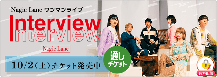 Nagie Laneワンマンライブ Interview 昼夜通しチケット