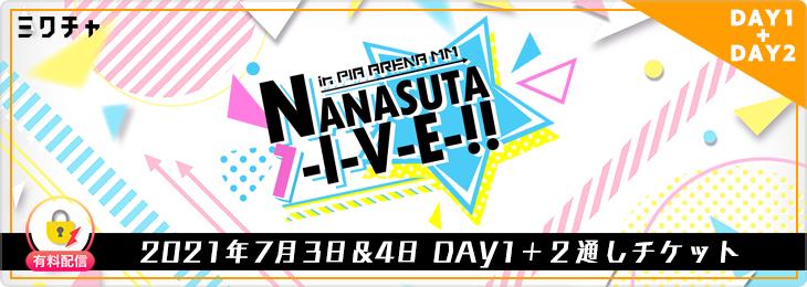 【DAY1+DAY2通し】Tokyo 7th シスターズ Live - NANASUTA L-I-V-E!! - in PIA ARENA MM