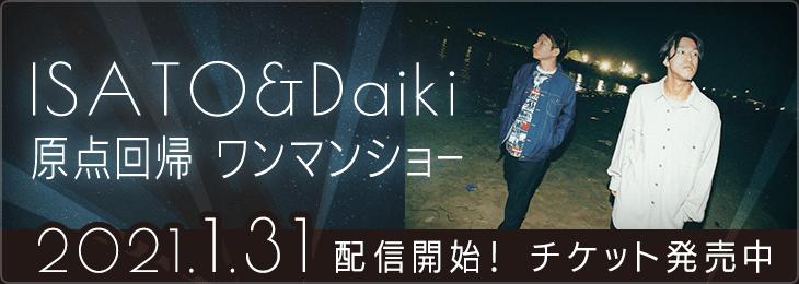 ISATO&Daiki 原点回帰 ワンマンショー