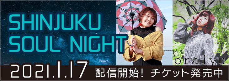 SHINJUKU SOUL NIGHT
