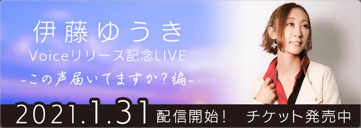 伊藤ゆうき Voiceリリース記念LIVE -この声届いてますか?編-