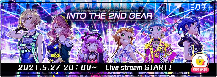 t7s 2nd Anniversary Live 視聴チケット
