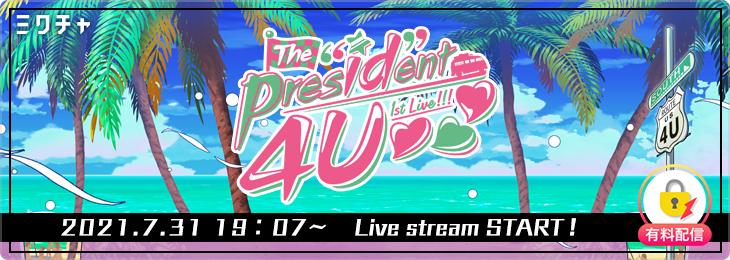 4U 1st Live!!! 視聴チケット