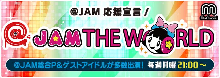 @JAM 応援宣言! @JAM THE WORLD