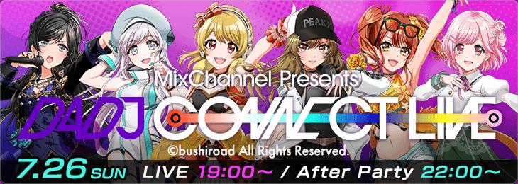 MixChannel Presents D4DJ CONNECT LIVE 公演限定Tシャツ ご購入ページ